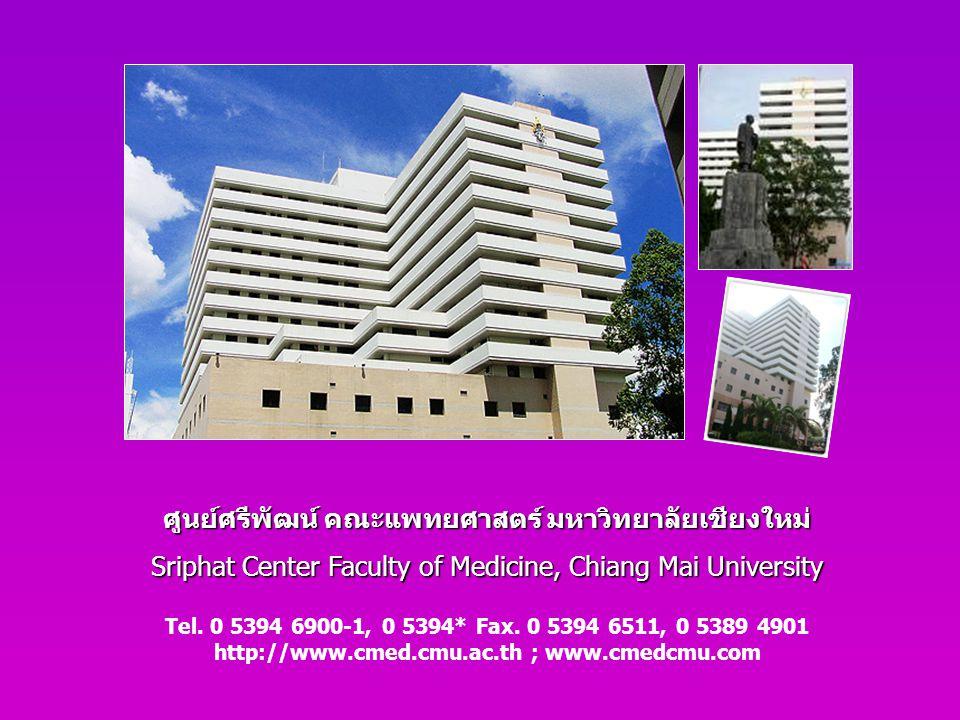 ศูนย์ศรีพัฒน์ คณะแพทยศาสตร์ มหาวิทยาลัยเชียงใหม่