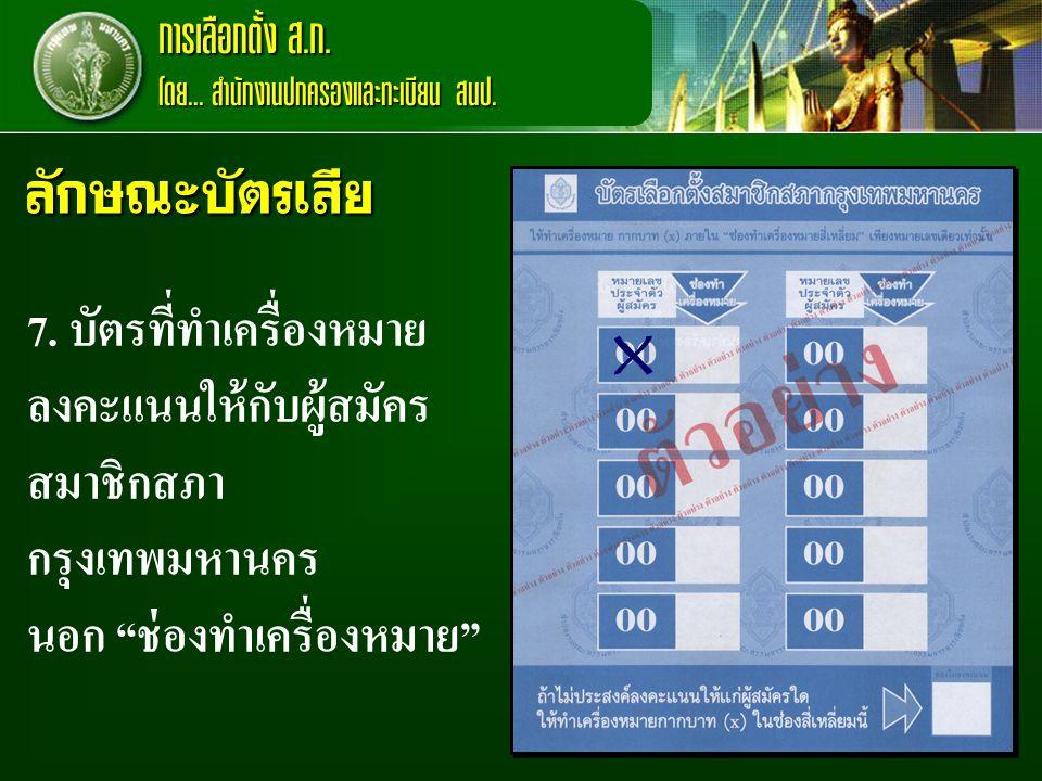 การเลือกตั้ง ส.ก. โดย... สำนักงานปกครองและทะเบียน สนป. ลักษณะบัตรเสีย. 7. บัตรที่ทำเครื่องหมายลงคะแนนให้กับผู้สมัครสมาชิกสภากรุงเทพมหานคร.
