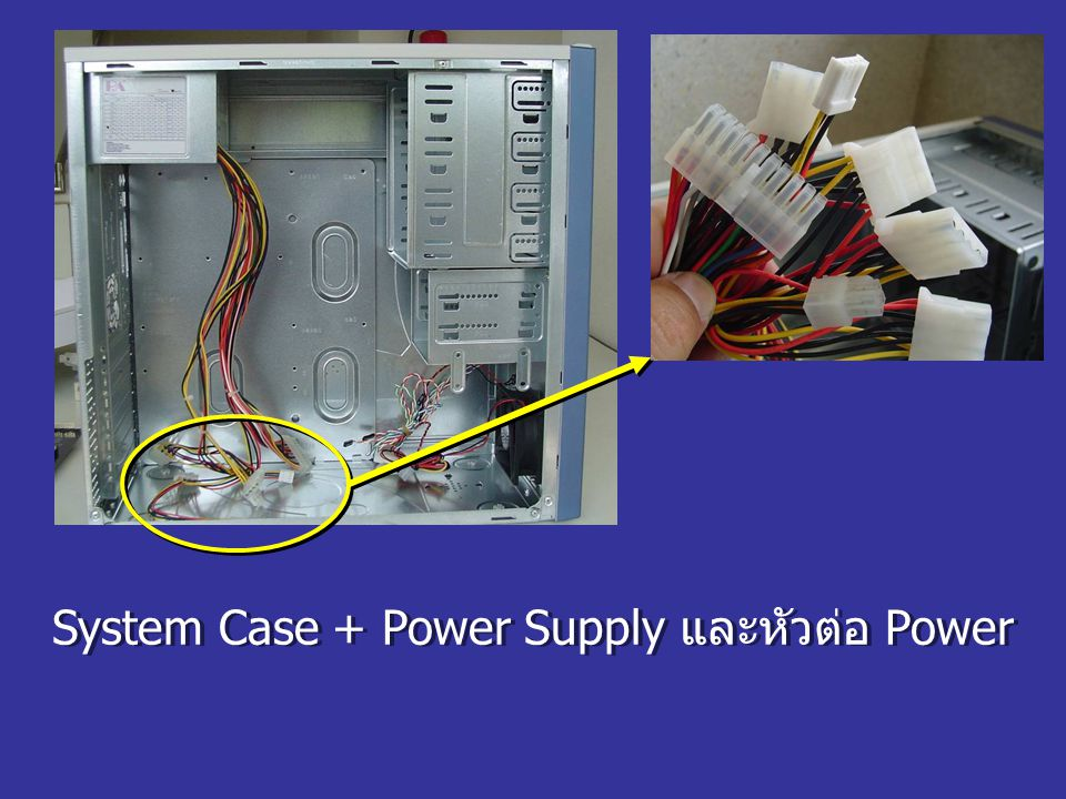 System Case + Power Supply และหัวต่อ Power