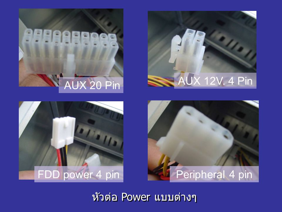 AUX 12V. 4 Pin AUX 20 Pin FDD power 4 pin Peripheral 4 pin หัวต่อ Power แบบต่างๆ