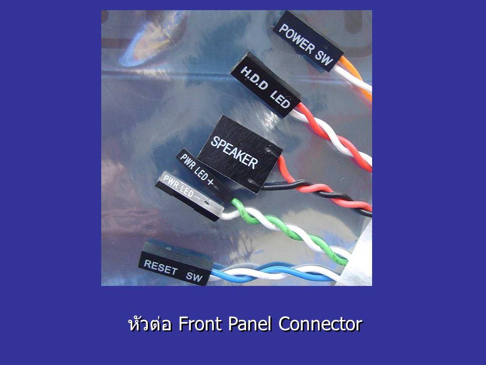 หัวต่อ Front Panel Connector