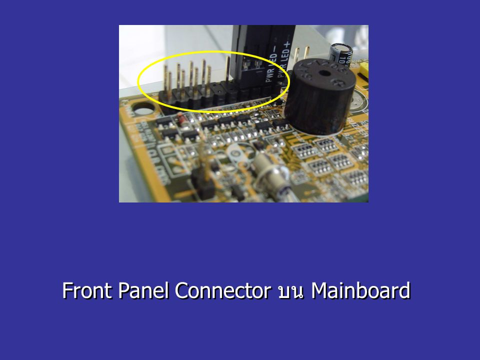 Front Panel Connector บน Mainboard