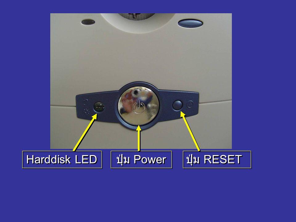 Harddisk LED ปุ่ม Power ปุ่ม RESET