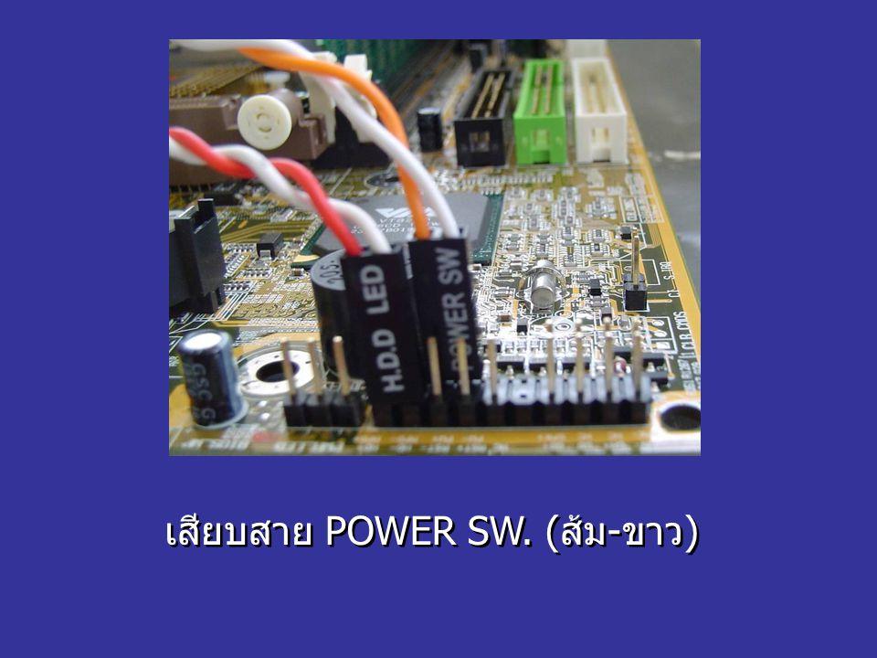 เสียบสาย POWER SW. (ส้ม-ขาว)