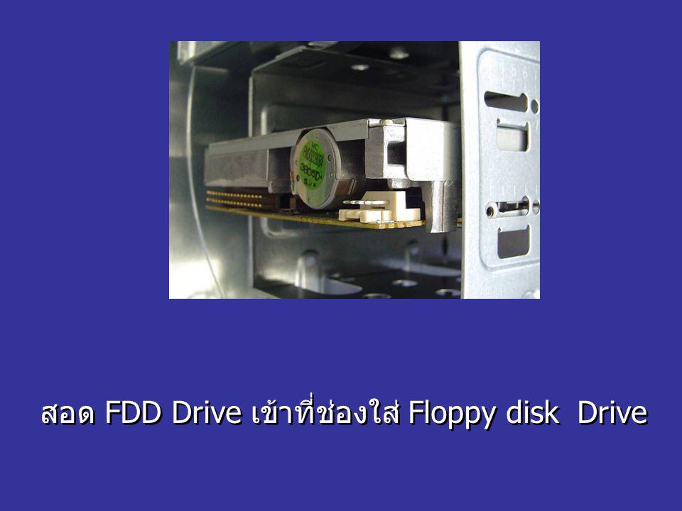 สอด FDD Drive เข้าที่ช่องใส่ Floppy disk Drive