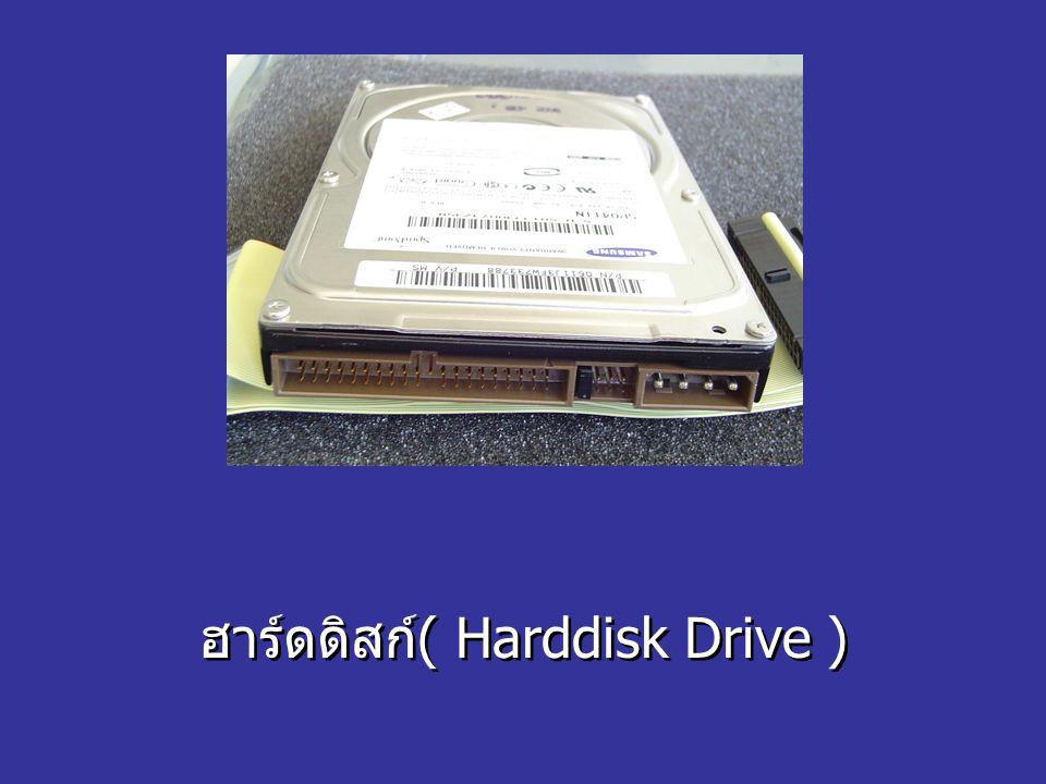 ฮาร์ดดิสก์( Harddisk Drive )