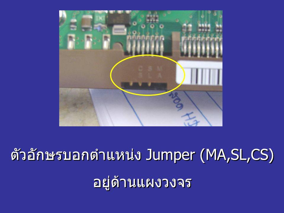 ตัวอักษรบอกตำแหน่ง Jumper (MA,SL,CS)