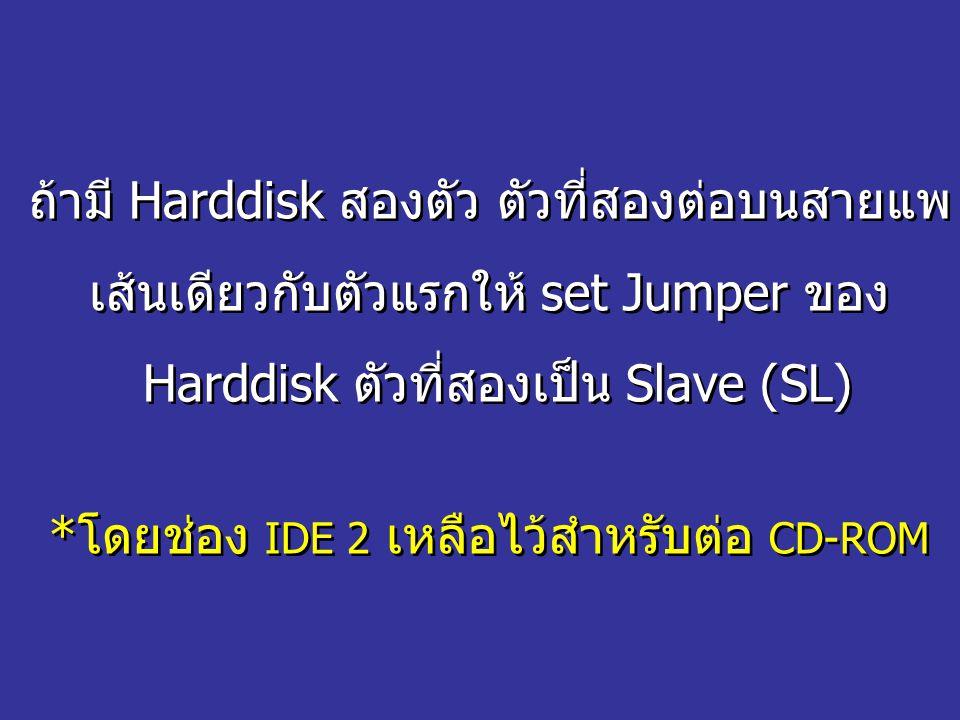 ถ้ามี Harddisk สองตัว ตัวที่สองต่อบนสายแพ