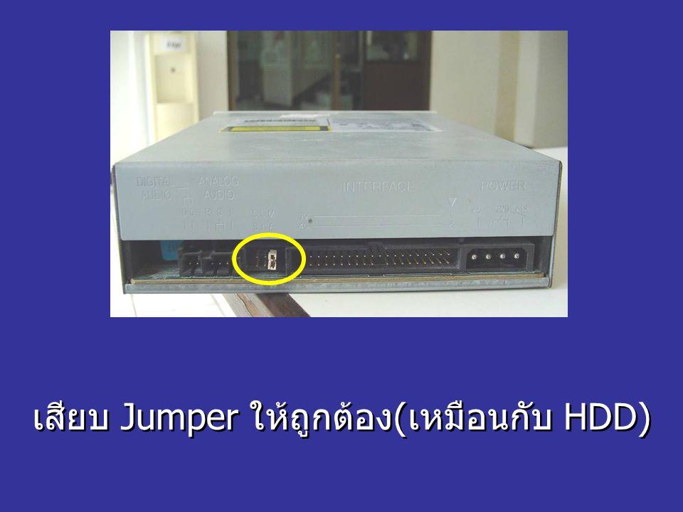 เสียบ Jumper ให้ถูกต้อง(เหมือนกับ HDD)