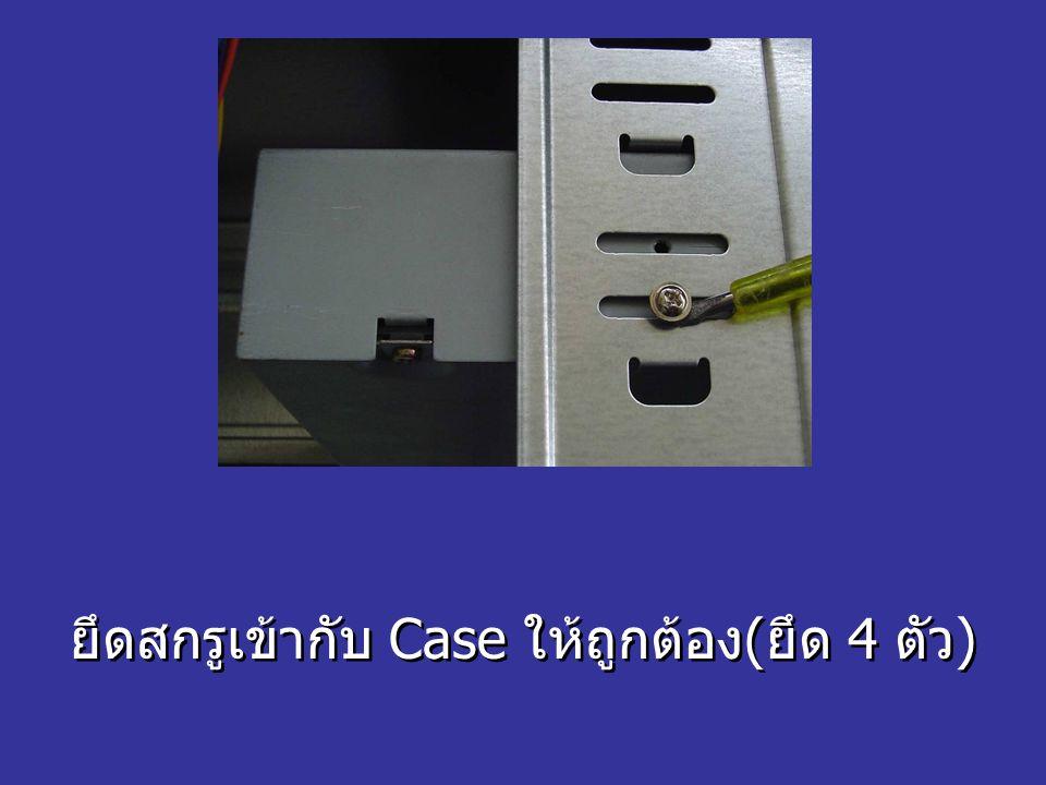 ยึดสกรูเข้ากับ Case ให้ถูกต้อง(ยึด 4 ตัว)