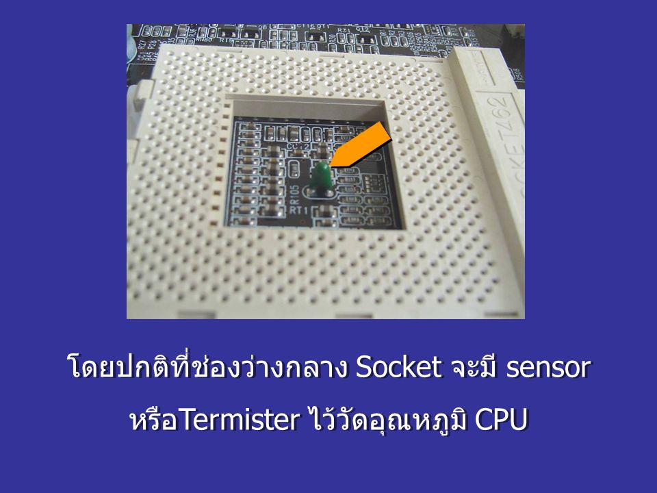 โดยปกติที่ช่องว่างกลาง Socket จะมี sensor
