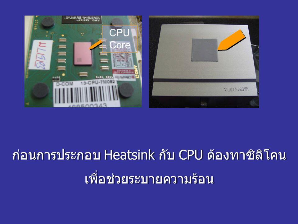 ก่อนการประกอบ Heatsink กับ CPU ต้องทาซิลิโคน เพื่อช่วยระบายความร้อน