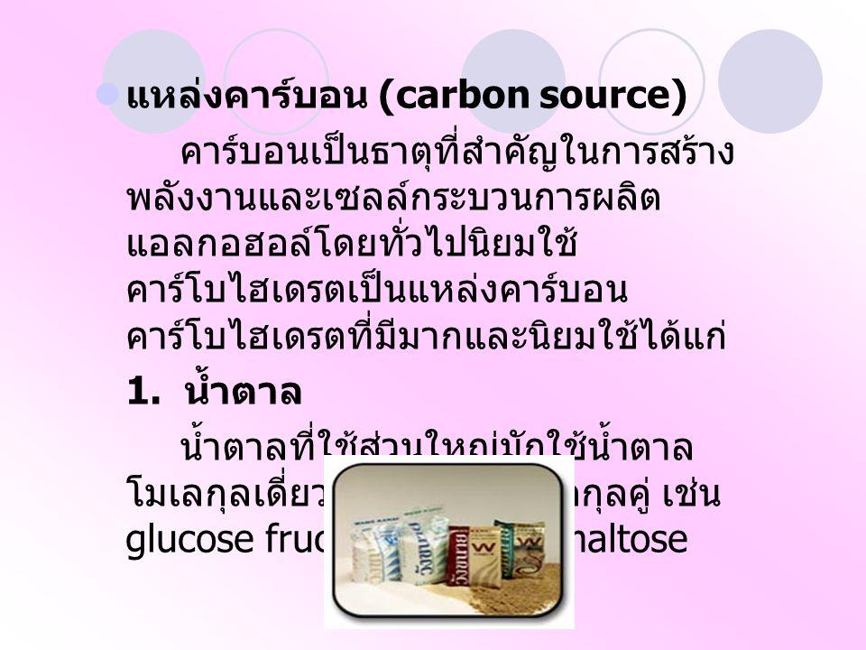 แหล่งคาร์บอน (carbon source)