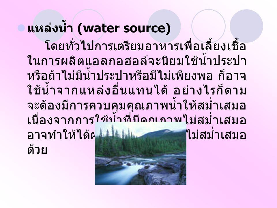 แหล่งน้ำ (water source)