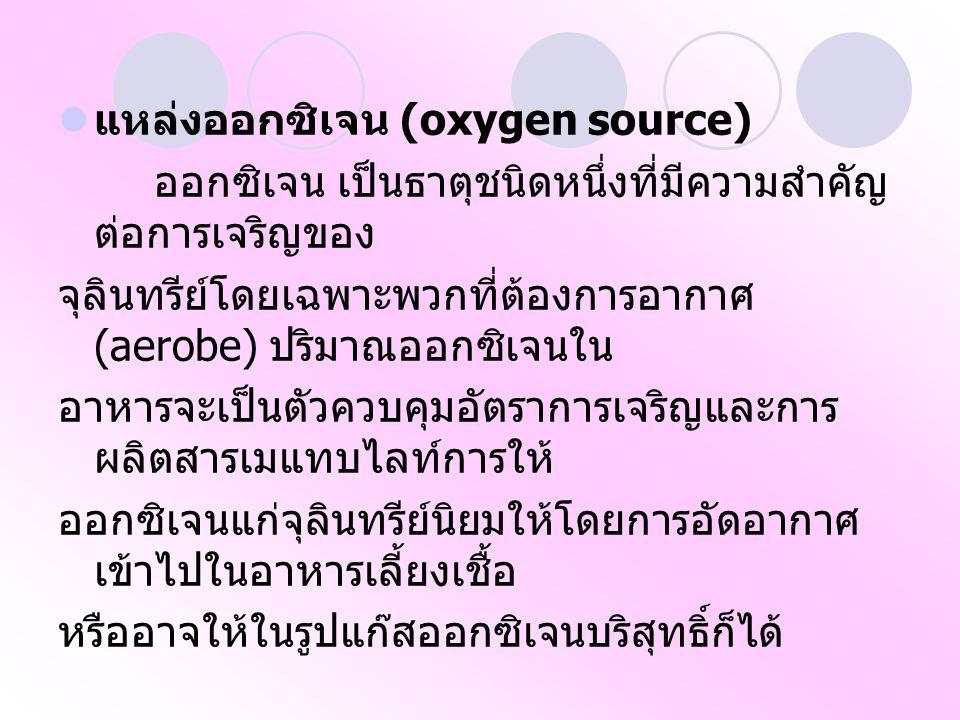 แหล่งออกซิเจน (oxygen source)