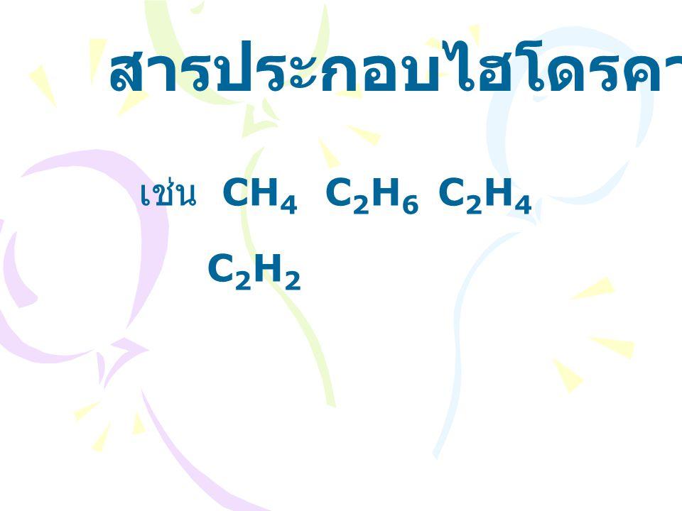 สารประกอบไฮโดรคาร์บอน