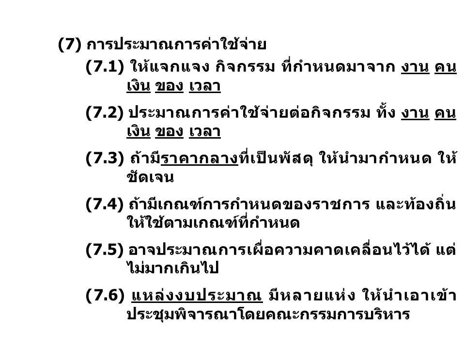 (7) การประมาณการค่าใช้จ่าย