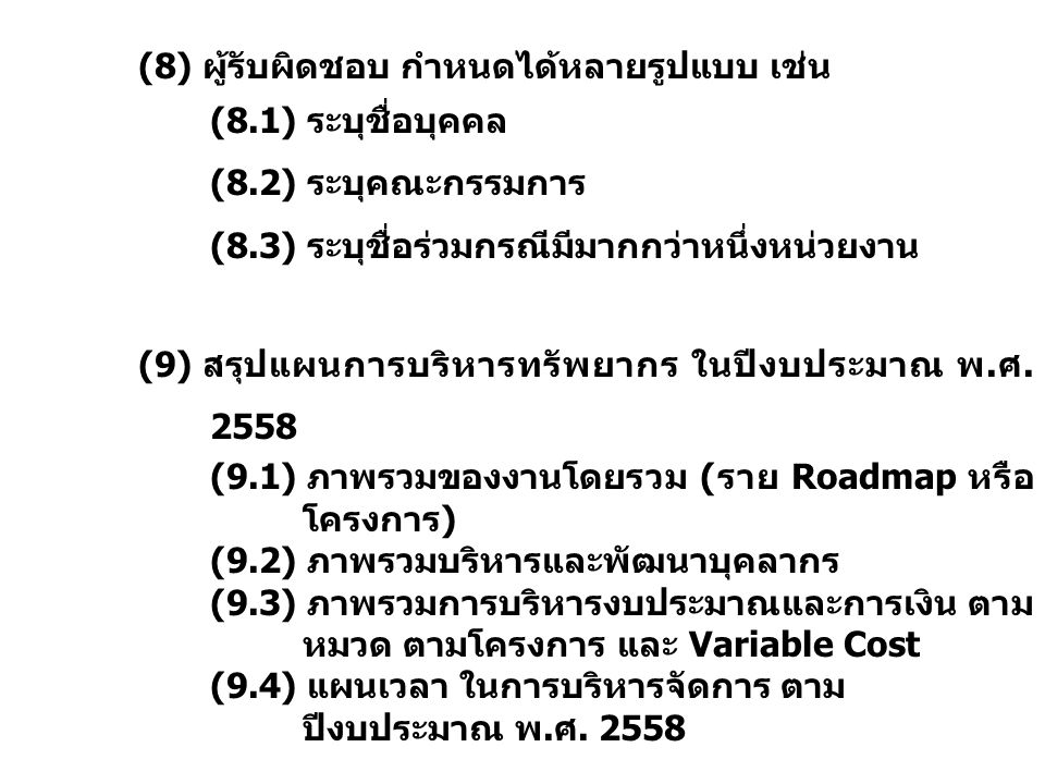 (8) ผู้รับผิดชอบ กำหนดได้หลายรูปแบบ เช่น