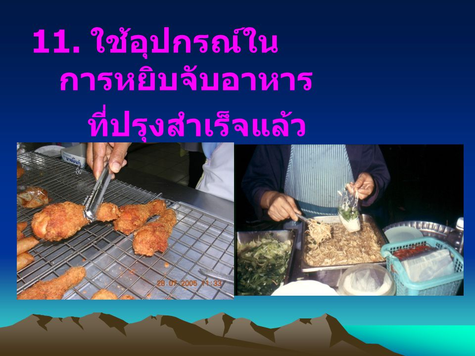 11. ใช้อุปกรณ์ในการหยิบจับอาหาร