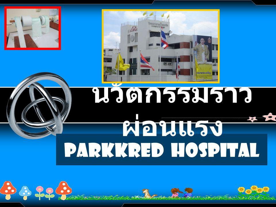 นวัตกรรมราวผ่อนแรง PARKKRED HOSPITAL