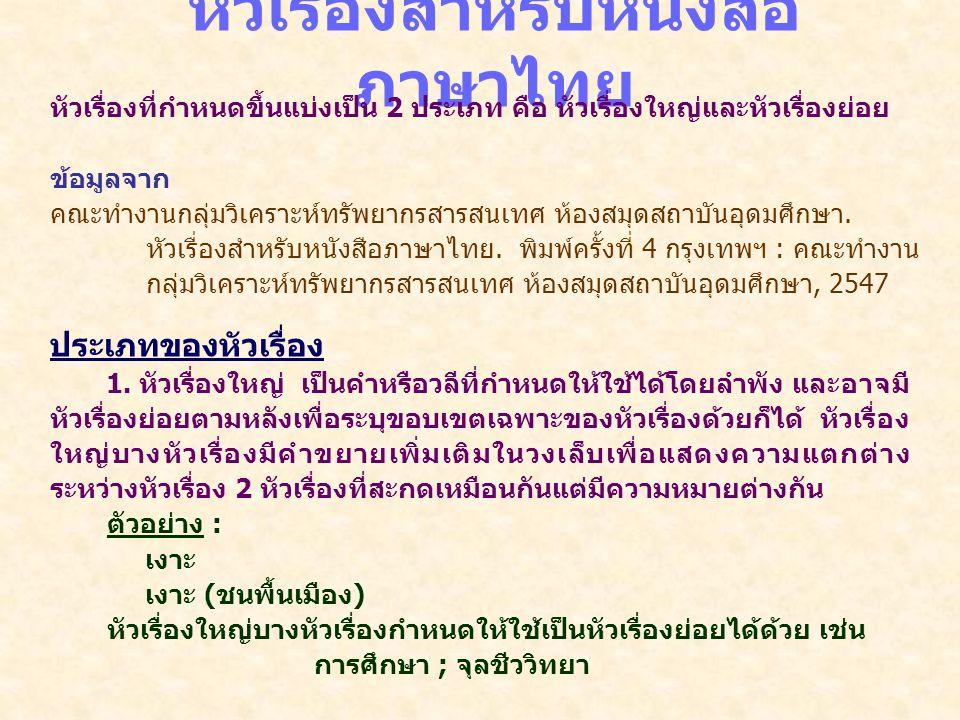 หัวเรื่องสำหรับหนังสือภาษาไทย