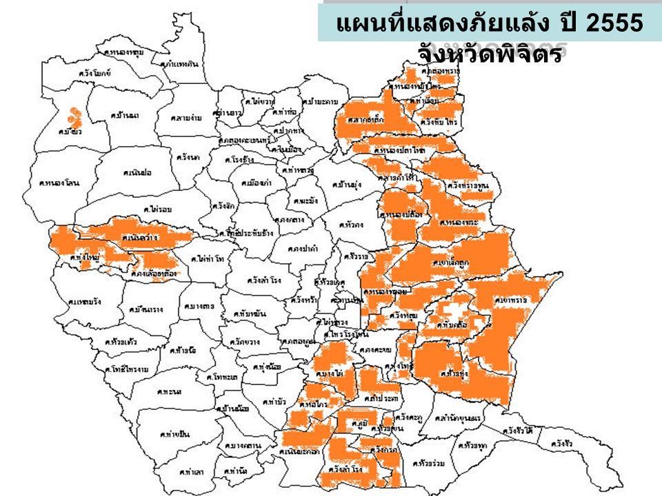 แผนที่แสดงภัยแล้ง ปี 2555 จังหวัดพิจิตร