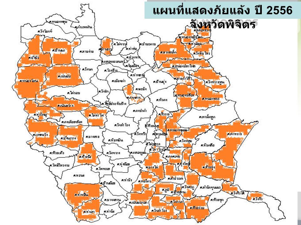 แผนที่แสดงภัยแล้ง ปี 2556 จังหวัดพิจิตร