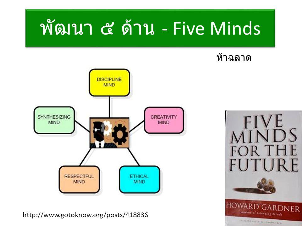 พัฒนา ๕ ด้าน - Five Minds ห้าฉลาด http://www.gotoknow.org/posts/418836