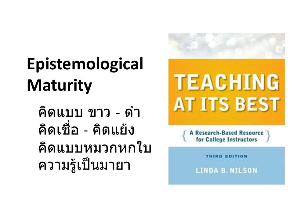 Epistemological Maturity คิดแบบ ขาว - ดำ คิดเชื่อ - คิดแย้ง