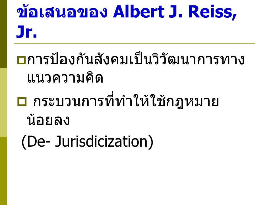 ข้อเสนอของ Albert J. Reiss, Jr.