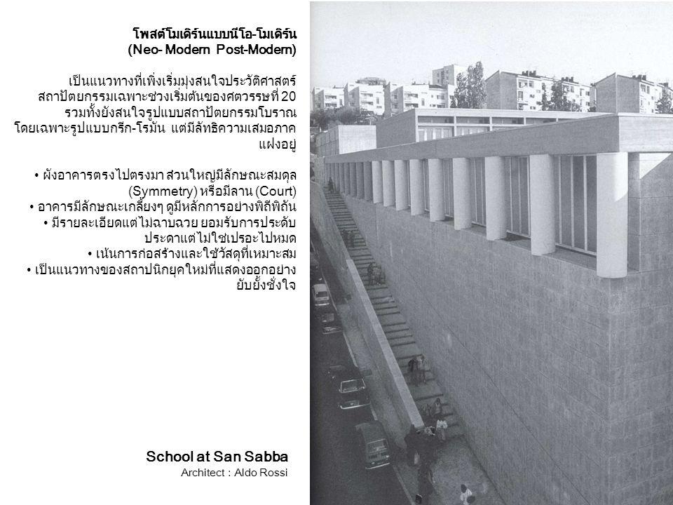School at San Sabba โพสต์โมเดิร์นแบบนีโอ-โมเดิร์น