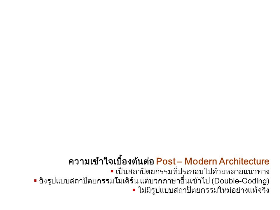 ความเข้าใจเบื้องต้นต่อ Post – Modern Architecture