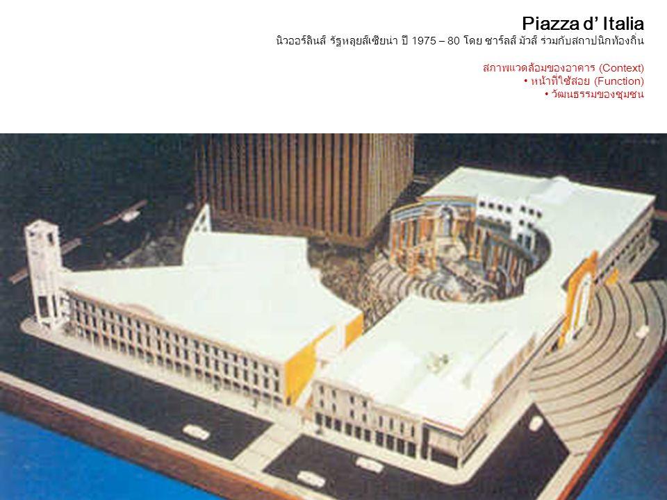 Piazza d' Italia นิวออร์ลินส์ รัฐหลุยส์เซียน่า ปี 1975 – 80 โดย ชาร์ลส์ มัวส์ ร่วมกับสถาปนิกท้องถิ่น.