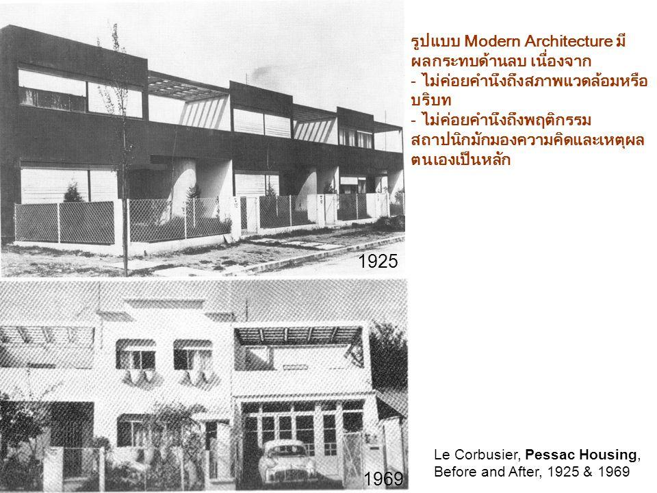 1925 1969 รูปแบบ Modern Architecture มีผลกระทบด้านลบ เนื่องจาก