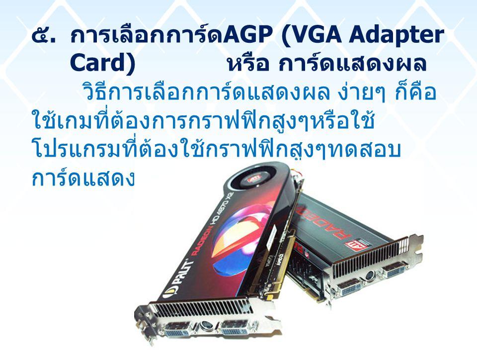 การเลือกการ์ดAGP (VGA Adapter Card) หรือ การ์ดแสดงผล