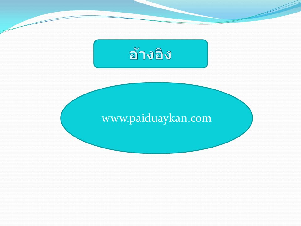 อ้างอิง www.paiduaykan.com
