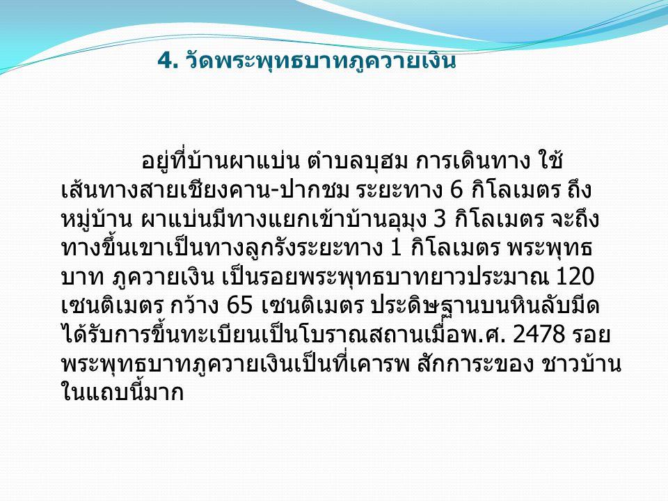 4. วัดพระพุทธบาทภูควายเงิน