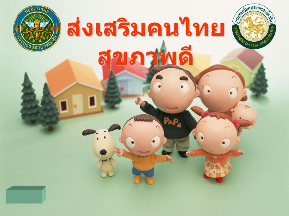 ส่งเสริมคนไทยสุขภาพดี