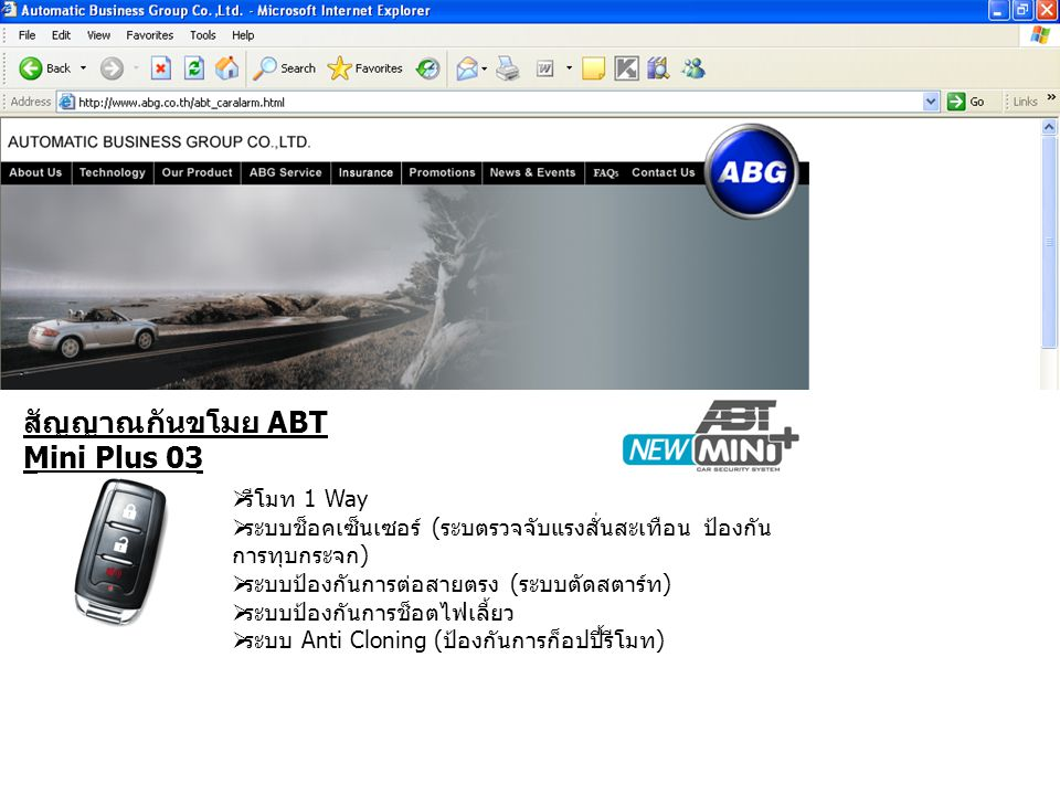 สัญญาณกันขโมย ABT Mini Plus 03