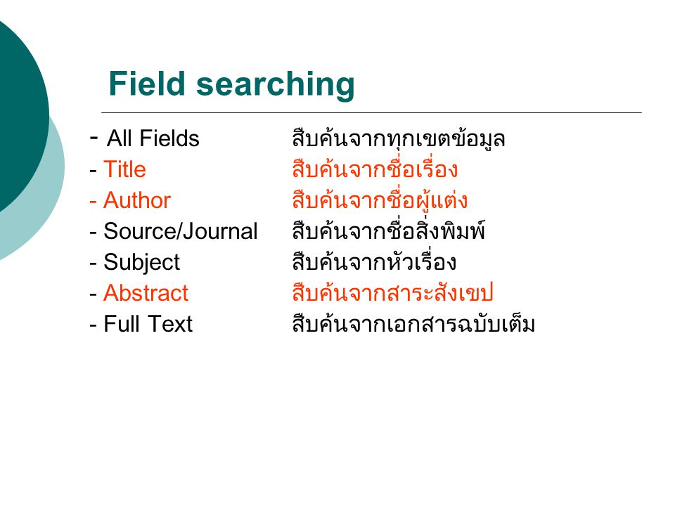 Field searching - All Fields สืบค้นจากทุกเขตข้อมูล
