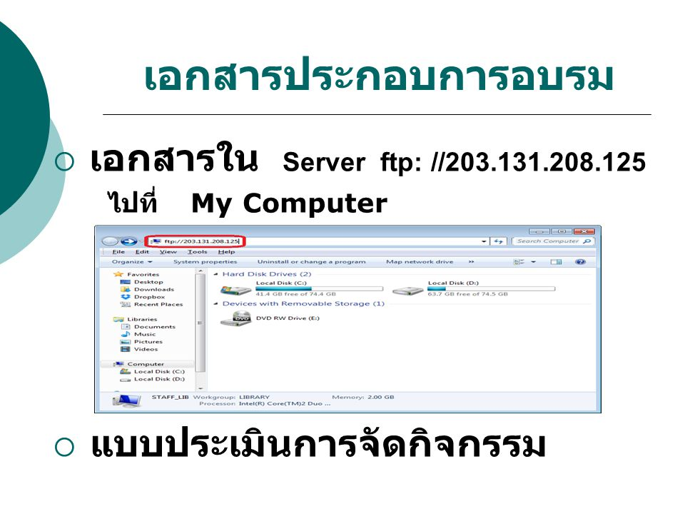เอกสารประกอบการอบรม เอกสารใน Server ftp: //203.131.208.125