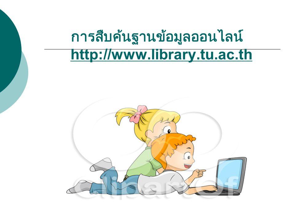 การสืบค้นฐานข้อมูลออนไลน์ http://www.library.tu.ac.th