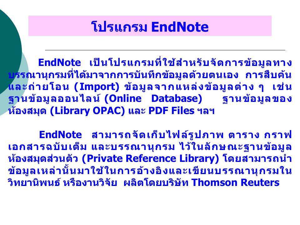 โปรแกรม EndNote