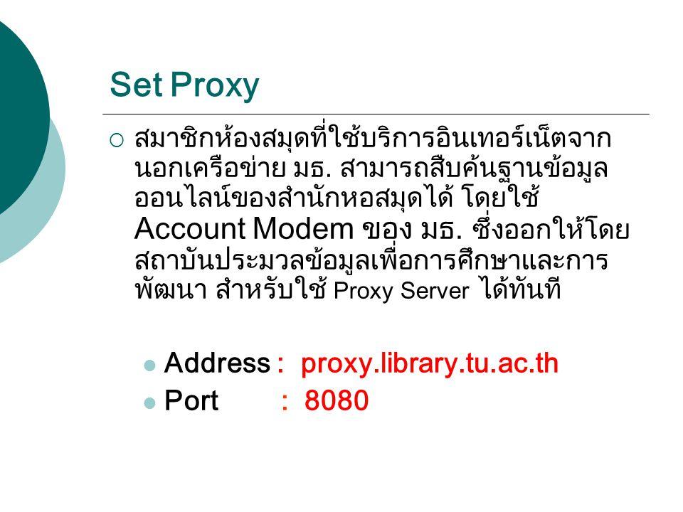Set Proxy Address : proxy.library.tu.ac.th Port : 8080