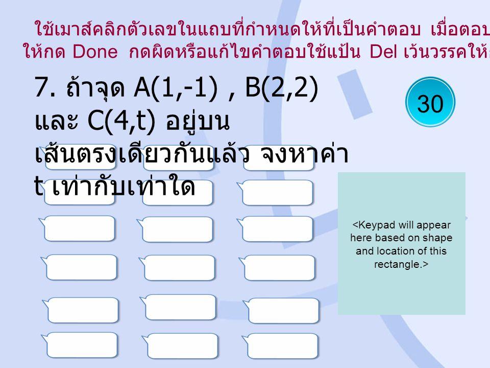 7. ถ้าจุด A(1,-1) , B(2,2) และ C(4,t) อยู่บน