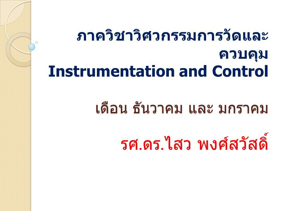 ภาควิชาวิศวกรรมการวัดและควบคุม Instrumentation and Control เดือน ธันวาคม และ มกราคม