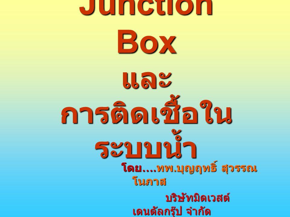 Junction Box และ การติดเชื้อในระบบน้ำ