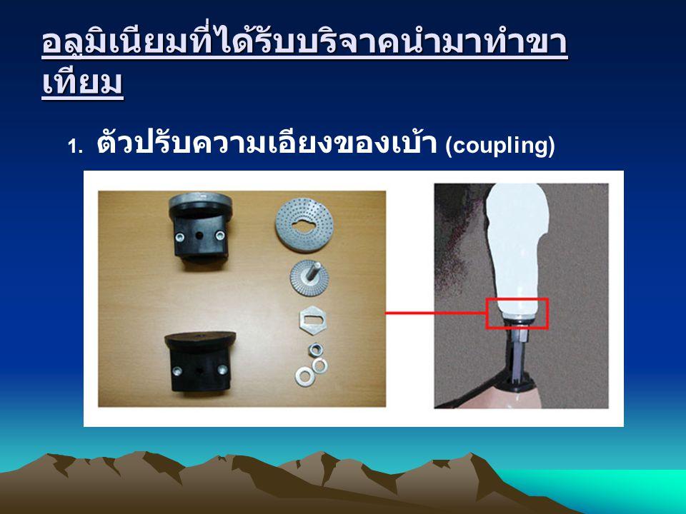 อลูมิเนียมที่ได้รับบริจาคนำมาทำขาเทียม