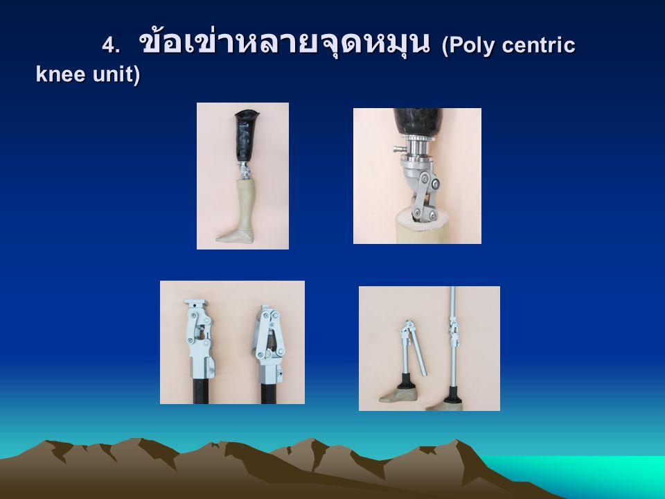 4. ข้อเข่าหลายจุดหมุน (Poly centric knee unit)