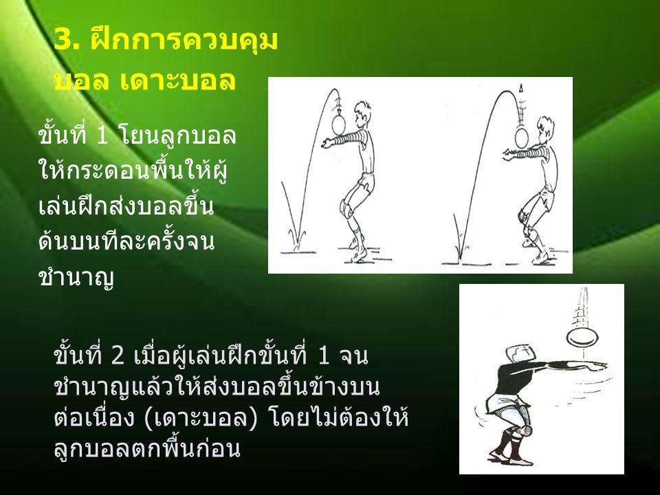 3. ฝึกการควบคุมบอล เดาะบอล